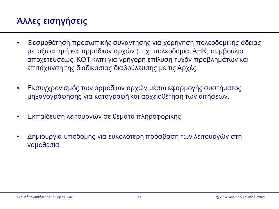 Άλλες εισηγήσεις •Θεσμοθέτηση προσωπικής συνάντησης για χορήγηση πολεοδομικής άδειας μεταξύ αιτητή και αρμόδιων αρχών (π.χ. πολεοδομία, ΑΗΚ, συμβούλια