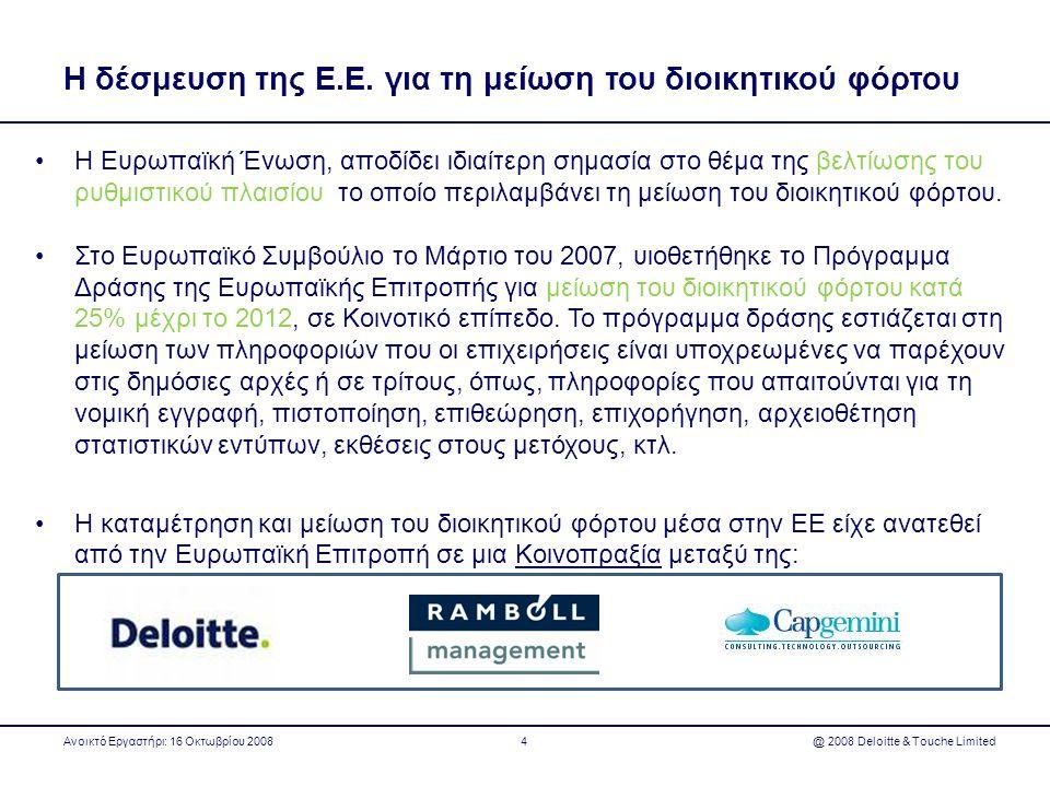 Τομείς προτεραιότητας •Στα πλαίσια του έργου αυτού εξετάζονται 13 τομείς, οι οποίοι έχουν καθοριστεί από την Ευρωπαϊκή Επιτροπή ως τομείς προτεραιότητας: •Γεωργία και Γεωργικές επιχορηγήσεις •Ετήσιοι λογαριασμοί/ Εταιρικός Νόμος •Πολιτική Συνοχής •Περιβάλλον •Χρηματοοικονομικές Υπηρεσίες •Φ.Π.Α •Αλιεία •Ασφάλεια Τροφίμων •Προστασία Υγείας •Δημόσιες Συμβάσεις •Στατιστική •Μεταφορές •Εργασιακό Περιβάλλον Ανοικτό Εργαστήρι: 16 Οκτωβρίου 2008 @ 2008 Deloitte & Touche Limited5
