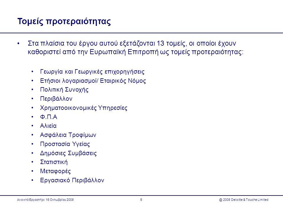 Που βρίσκεται το Ευρωπαϊκό έργο σήμερα; Στάδιο 1 (Ιούλιος – Δεκέμβριος 2007) •Χαρτογράφηση των υποχρεώσεων πληροφόρησης που προκύπτουν από τους Ευρωπαϊκούς Κανονισμούς και Οδηγίες Στάδιο 2 (Δεκέμβριος 2007 – Φεβρουάριος 2008) •Χαρτογράφηση των υποχρεώσεων πληροφόρησης που προκύπτουν από την εφαρμογή της Ευρωπαϊκής νομοθεσίας από τα Κράτη - Μέλη Στάδιο 3 (Μάρτιος – Ιούλιος 2008) •Μέτρηση των υποχρεώσεων πληροφόρησης που εντοπίστηκαν στο Στάδιο 1 Στάδιο 4 (Μάρτιος – Ιούλιος 2008) •Μέτρηση των υποχρεώσεων πληροφόρησης που εντοπίστηκαν στο Στάδιο 2 Στάδιο 5 (Ιούλιος – Δεκέμβριος 2008) •Ανάπτυξη εισηγήσεων για μείωση του διοικητικού φόρτου, διάχυση των αποτελεσμάτων και διάφορες δραστηριότητες Ανοικτό Εργαστήρι: 16 Οκτωβρίου 2008 @ 2008 Deloitte & Touche Limited6