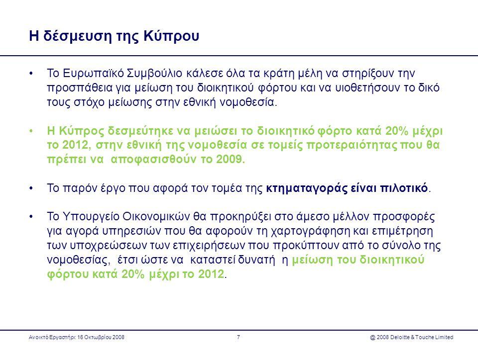 Η δέσμευση της Κύπρου •Το Ευρωπαϊκό Συμβούλιο κάλεσε όλα τα κράτη μέλη να στηρίξουν την προσπάθεια για μείωση του διοικητικού φόρτου και να υιοθετήσου