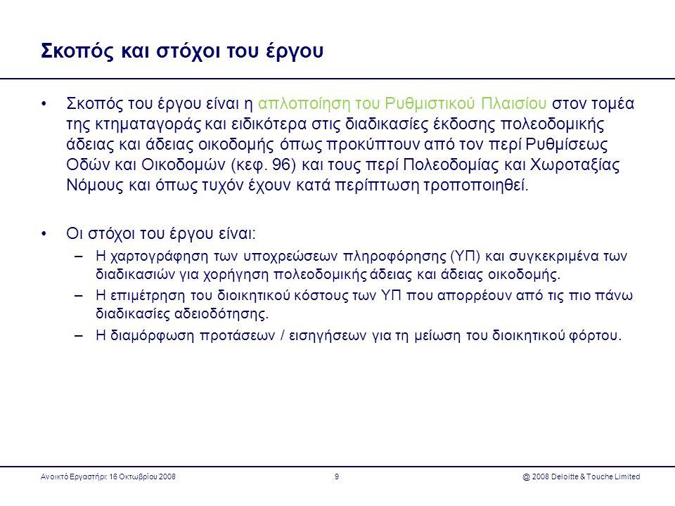 Σκοπός και στόχοι του έργου •Σκοπός του έργου είναι η απλοποίηση του Ρυθμιστικού Πλαισίου στον τομέα της κτηματαγοράς και ειδικότερα στις διαδικασίες