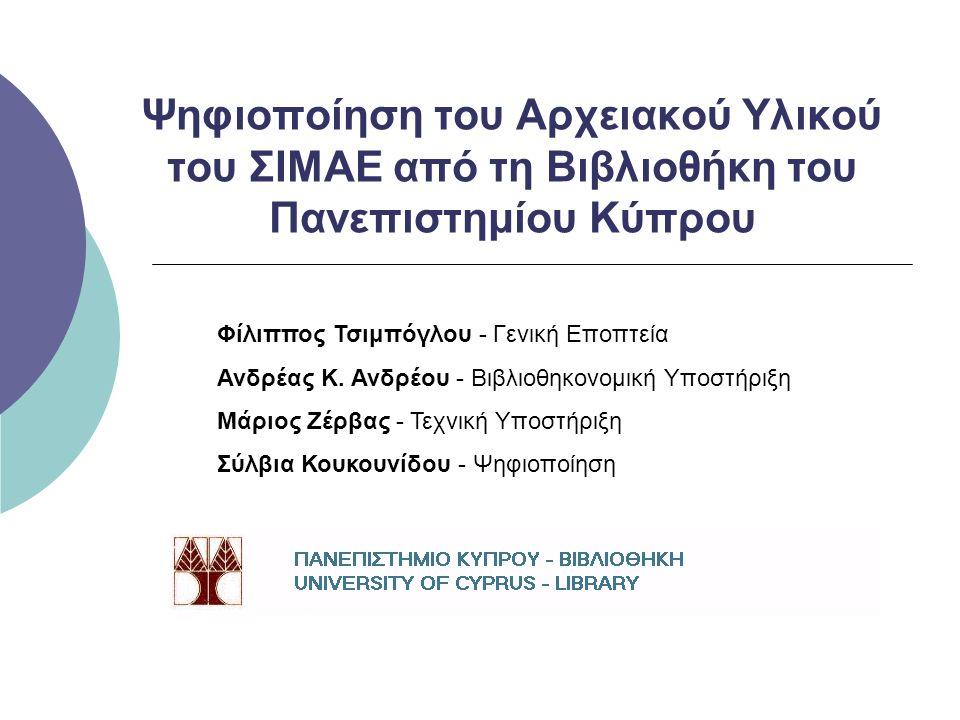Ψηφιοποίηση του Αρχειακού Υλικού του ΣΙΜΑΕ από τη Βιβλιοθήκη του Πανεπιστημίου Κύπρου Φίλιππος Τσιμπόγλου - Γενική Εποπτεία Ανδρέας Κ. Ανδρέου - Βιβλι