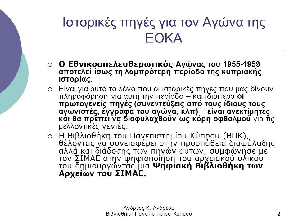 Ανδρέας Κ. Ανδρέου Βιβλιοθήκη Πανεπιστημίου Κύπρου13