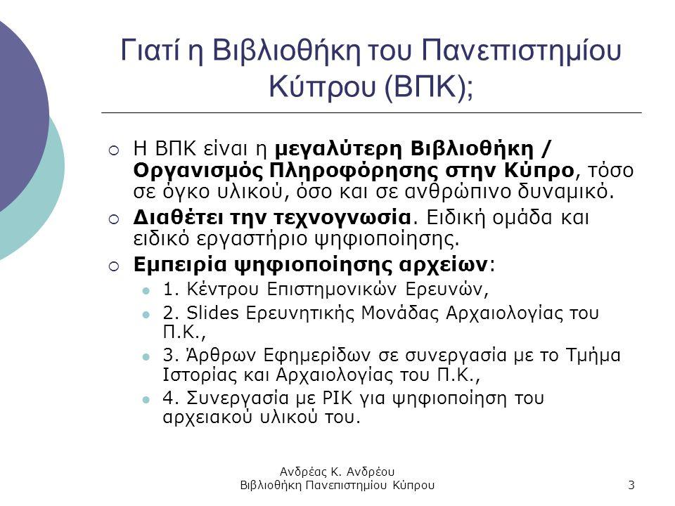 Ανδρέας Κ. Ανδρέου Βιβλιοθήκη Πανεπιστημίου Κύπρου14