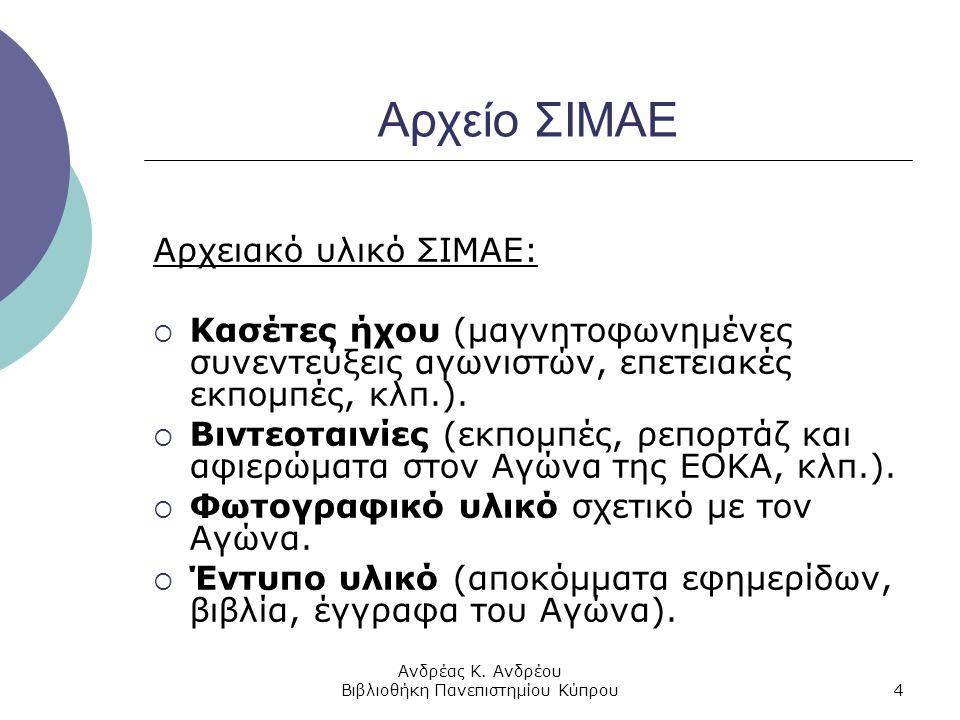 Ανδρέας Κ. Ανδρέου Βιβλιοθήκη Πανεπιστημίου Κύπρου4 Αρχείο ΣΙΜΑΕ Αρχειακό υλικό ΣΙΜΑΕ:  Κασέτες ήχου (μαγνητοφωνημένες συνεντεύξεις αγωνιστών, επετει