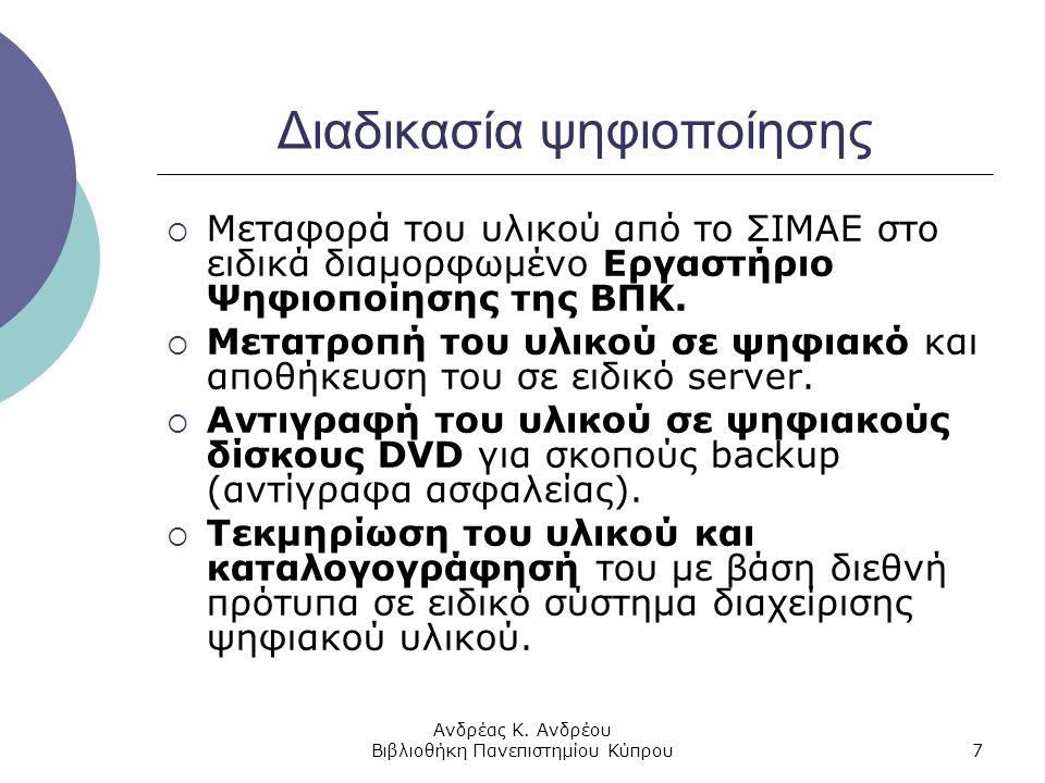 Ανδρέας Κ. Ανδρέου Βιβλιοθήκη Πανεπιστημίου Κύπρου7 Διαδικασία ψηφιοποίησης  Μεταφορά του υλικού από το ΣΙΜΑΕ στο ειδικά διαμορφωμένο Εργαστήριο Ψηφι