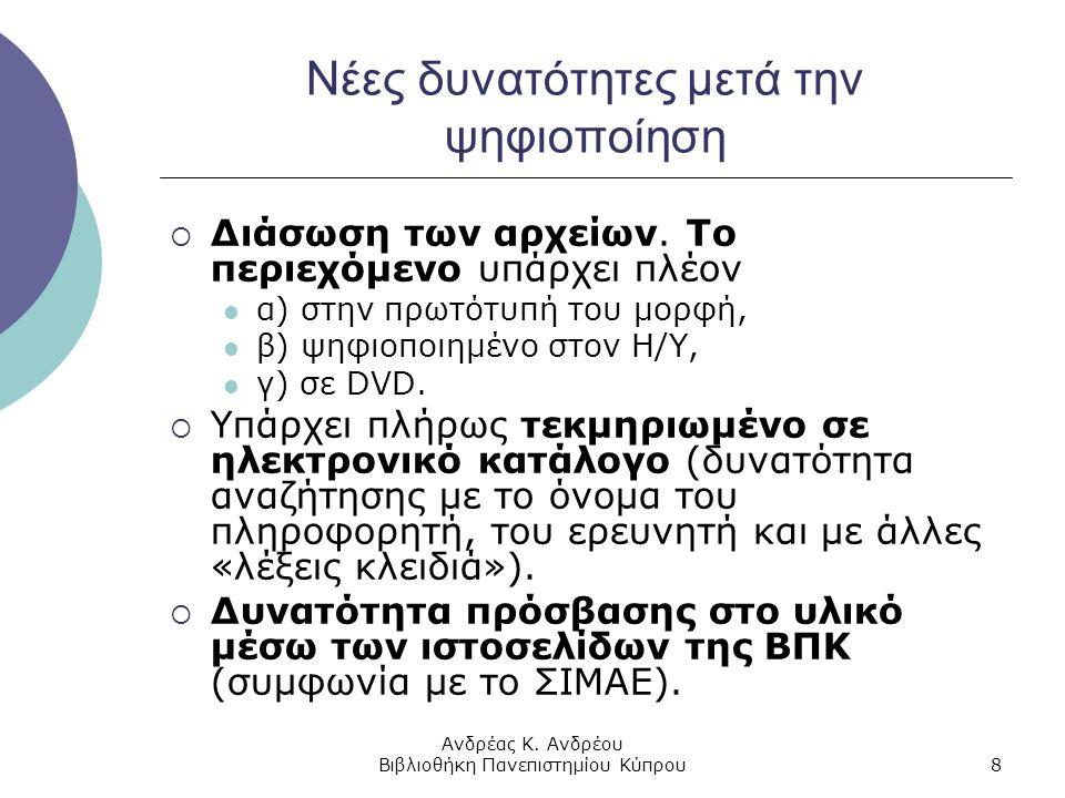 Ανδρέας Κ.