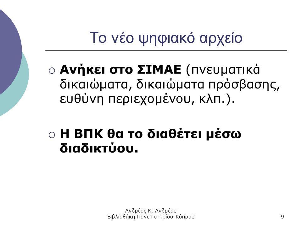 Ανδρέας Κ. Ανδρέου Βιβλιοθήκη Πανεπιστημίου Κύπρου9 Το νέο ψηφιακό αρχείο  Ανήκει στο ΣΙΜΑΕ (πνευματικά δικαιώματα, δικαιώματα πρόσβασης, ευθύνη περι