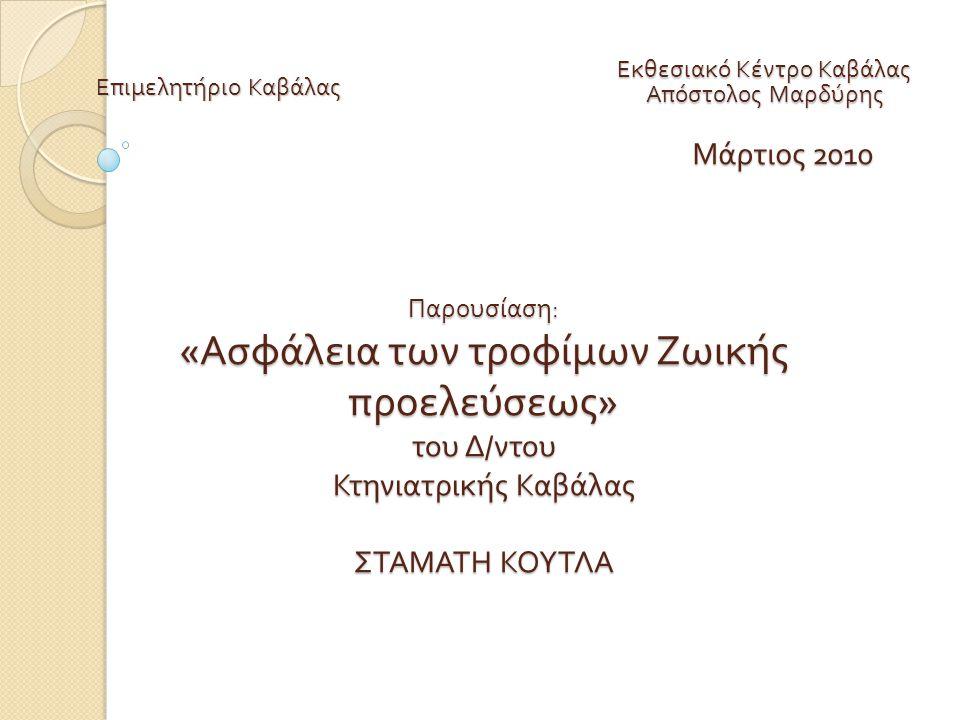 Μάρτιος 2010 Εκθεσιακό Κέντρο Καβάλας Απόστολος Μαρδύρης Επιμελητήριο Καβάλας Παρουσίαση : « Ασφάλεια των τροφίμων Ζωικής προελεύσεως » του Δ / ντου Κ