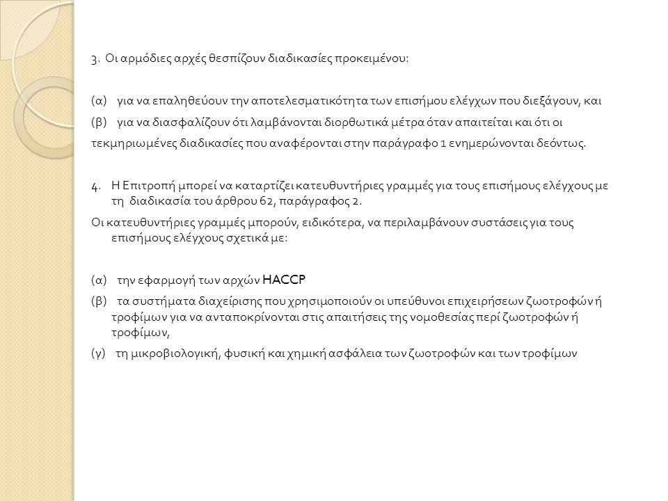 3. Οι αρμόδιες αρχές θεσπίζουν διαδικασίες προκειμένου : ( α ) για να επαληθεύουν την αποτελεσματικότητα των επισήμου ελέγχων που διεξάγουν, και ( β )