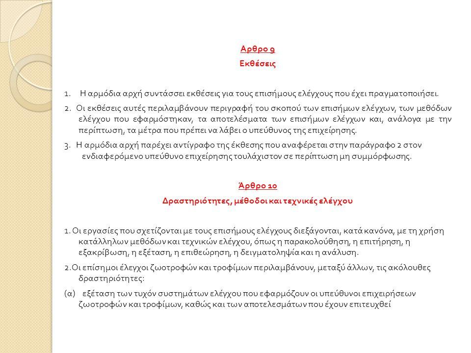 Αρθρο 9 Εκθέσεις 1. Η αρμόδια αρχή συντάσσει εκθέσεις για τους επισήμους ελέγχους που έχει πραγματοποιήσει. 2. Οι εκθέσεις αυτές περιλαμβάνουν περιγρα