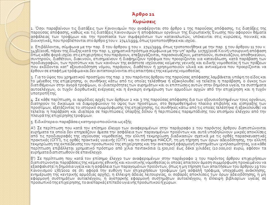Άρθρο 21 Κυρώσεις 1. Όσοι παραβαίνουν τις διατάξεις των Κανονισμών που αναφέρονται στο άρθρο 1 της παρούσας απόφασης, τις διατάξεις της παρούσας απόφα