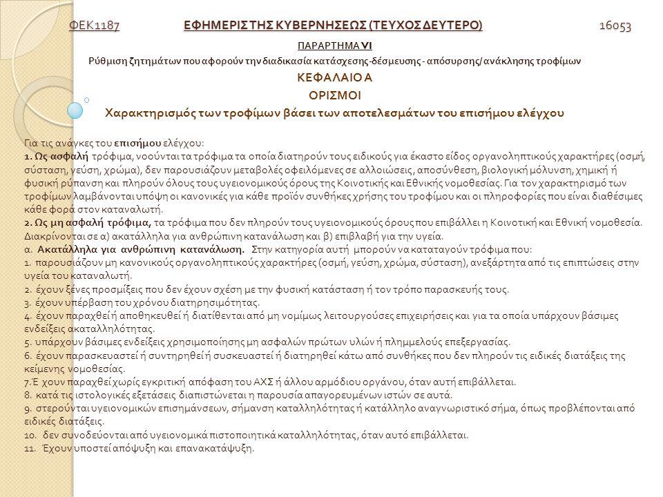 ΦΕΚ 1187 ΕΦΗΜΕΡΙΣ ΤΗΣ ΚΥΒΕΡΝΗΣΕΩΣ ( ΤΕΥΧΟΣ ΔΕΥΤΕΡΟ )16053 ΠΑΡΑΡΤΗΜΑ VI Ρύθμιση ζητημάτων που αφορούν την διαδικασία κατάσχεσης - δέσμευσης - απόσυρσης / ανάκλησης τροφίμων ΚΕΦΑΛΑΙΟ Α ΟΡΙΣΜΟΙ Χαρακτηρισμός των τροφίμων βάσει των αποτελεσμάτων του επισήμου ελέγχου Για τις ανάγκες του επισήμου ελέγχου : 1.