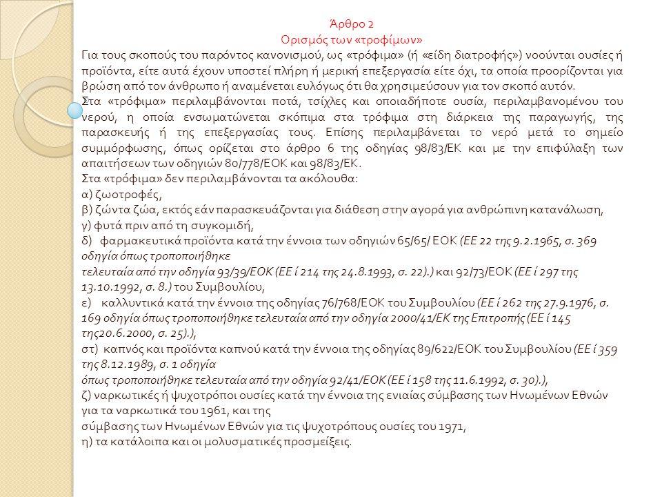 Άρθρο 5 Καταχώριση και έγκριση εγκαταστάσεων Αναστολή / Ανάκληση έγκρισης Εθνικός κατάλογος εγκαταστάσεων 1.