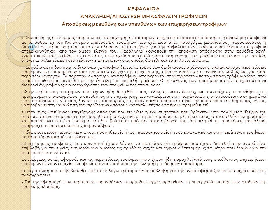 ΚΕΦΑΛΑΙΟ Δ ΑΝΑΚΛΗΣΗ / ΑΠΟΣΥΡΣΗ ΜΗ ΑΣΦΑΛΩΝ ΤΡΟΦΙΜΩΝ Αποσύρσεις με ευθύνη των υπευθύνων των επιχειρήσεων τροφίμων 1. Ο ιδιοκτήτης ή ο νόμιμος εκπρόσωπος