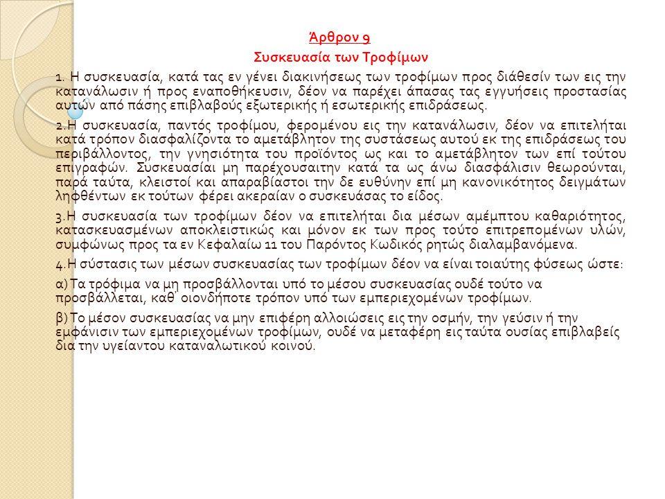 Άρθρον 9 Συσκευασία των Τροφίμων 1. Η συσκευασία, κατά τας εν γένει διακινήσεως των τροφίμων προς διάθεσίν των εις την κατανάλωσιν ή προς εναποθήκευσι