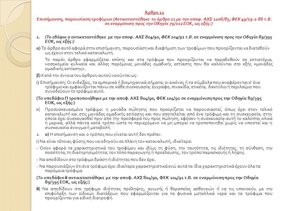 Άρθρο 11 Επισήμανση, παρουσίαση τροφίμων ( Αντικαταστάθηκε το άρθρο 11 με την αποφ. ΑΧΣ 2206/85, ΦΕΚ 49/19-2-86 τ. Β. σε εναρμόνιση προς την Οδηγία 79