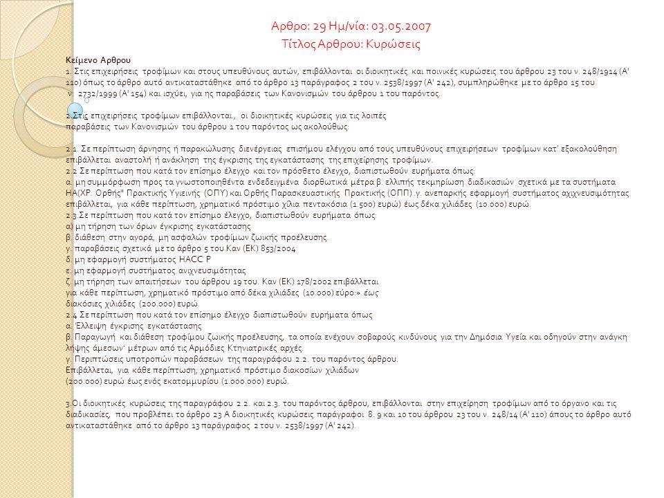 Αρθρο : 29 Ημ / νία : 03.05.2007 Τίτλος Αρθρου : Κυρώσεις Κείμενο Αρθρου 1. Στις επιχειρήσεις τροφίμων και στους υπευθύνους αυτών, επιβάλλονται οι διο