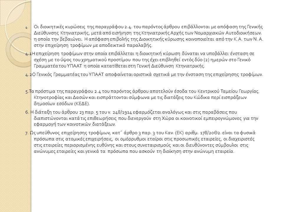 4. Οι διοικητικές κυρώσεις της παραγράφου 2.4. του παρόντος άρθρου επιβάλλονται με απόφαση της Γενικής Διεύθυνσης Κτηνιατρικής, μετά από εισήγηση της