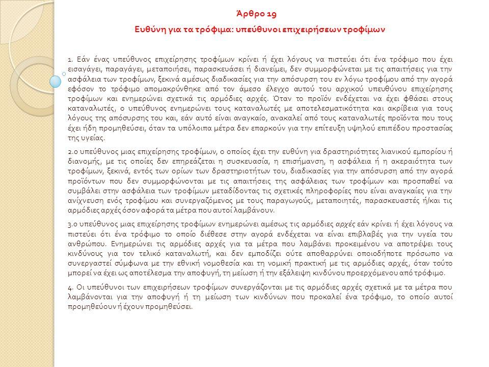 Άρθρο 19 Ευθύνη για τα τρόφιμα : υπεύθυνοι επιχειρήσεων τροφίμων 1.