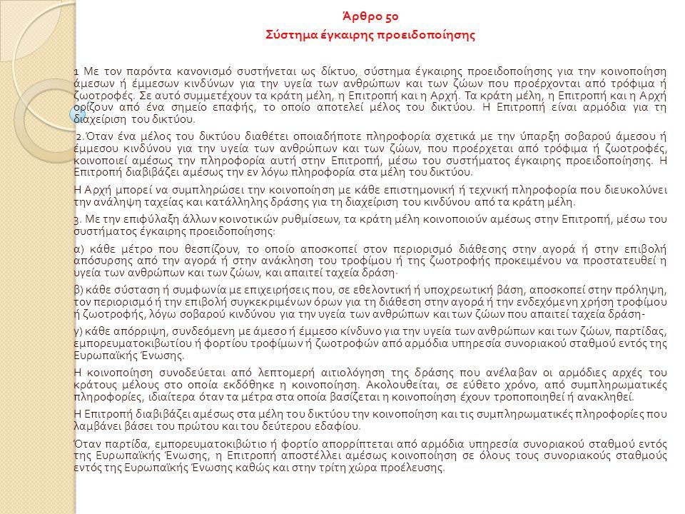 Άρθρο 50 Σύστημα έγκαιρης προειδοποίησης 1 Με τον παρόντα κανονισμό συστήνεται ως δίκτυο, σύστημα έγκαιρης προειδοποίησης για την κοινοποίηση άμεσων ή