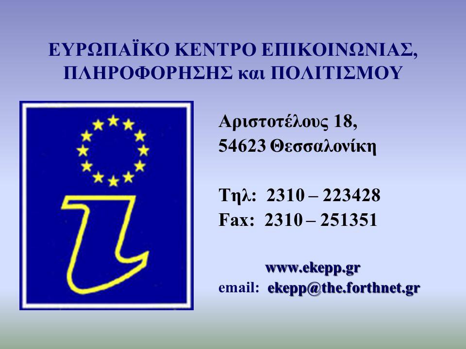  Παρουσίαση on line των επίσημων πηγών πληροφόρησης της Ευρωπαϊκής Ένωσης και του ιστοχώρου Europa σε στελέχη ΟΤΑ, δημοτικών επιχειρήσεων, εργατικών