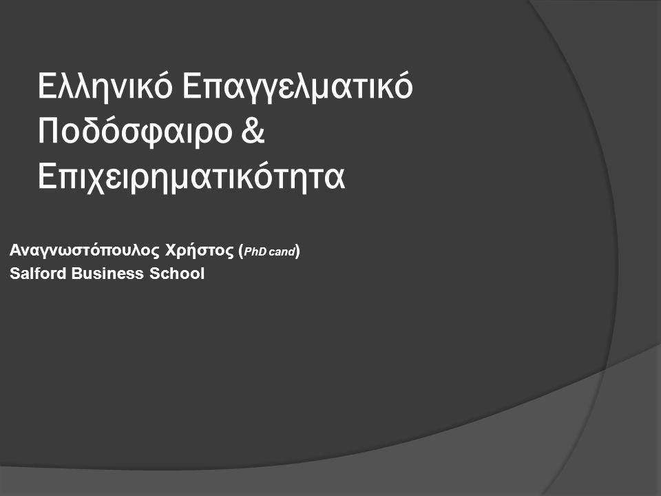 Ελληνικό Επαγγελματικό Ποδόσφαιρο & Επιχειρηματικότητα Αναγνωστόπουλος Χρήστος ( PhD cand ) Salford Business School