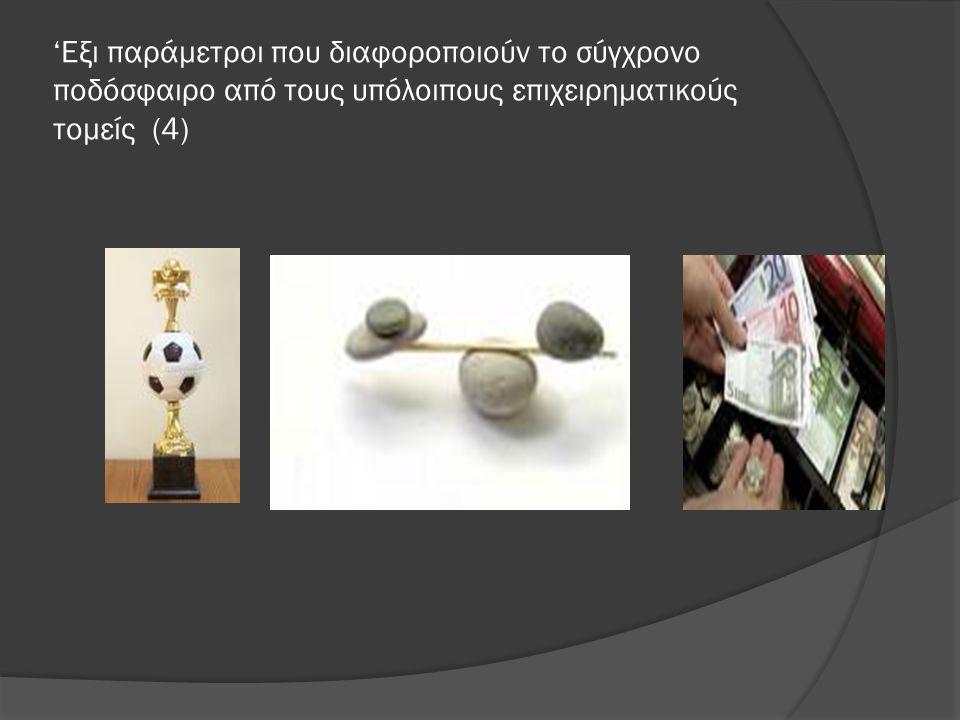 'Εξι παράμετροι που διαφοροποιούν το σύγχρονο ποδόσφαιρο από τους υπόλοιπους επιχειρηματικούς τομείς (4)