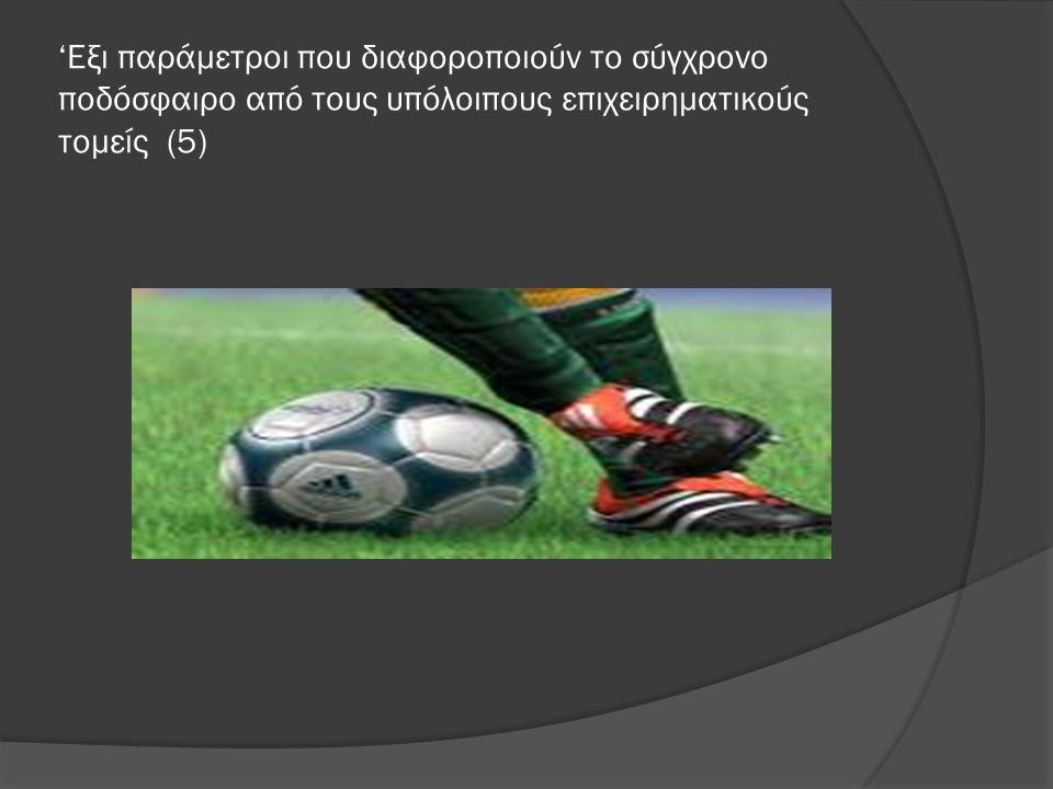 'Εξι παράμετροι που διαφοροποιούν το σύγχρονο ποδόσφαιρο από τους υπόλοιπους επιχειρηματικούς τομείς (5)
