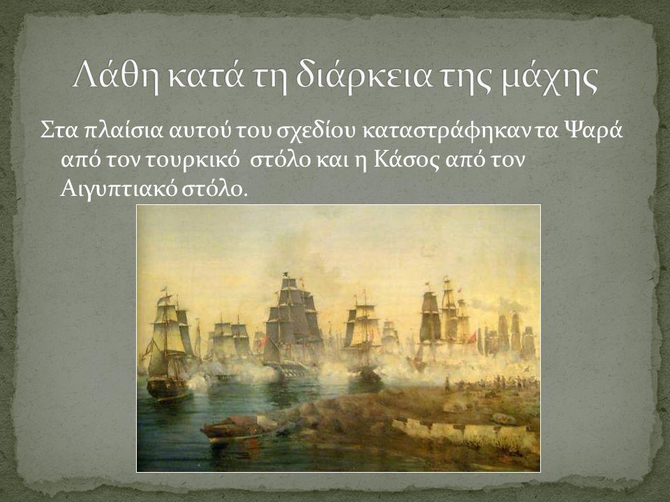 Στα πλαίσια αυτού του σχεδίου καταστράφηκαν τα Ψαρά από τον τουρκικό στόλο και η Κάσος από τον Αιγυπτιακό στόλο.