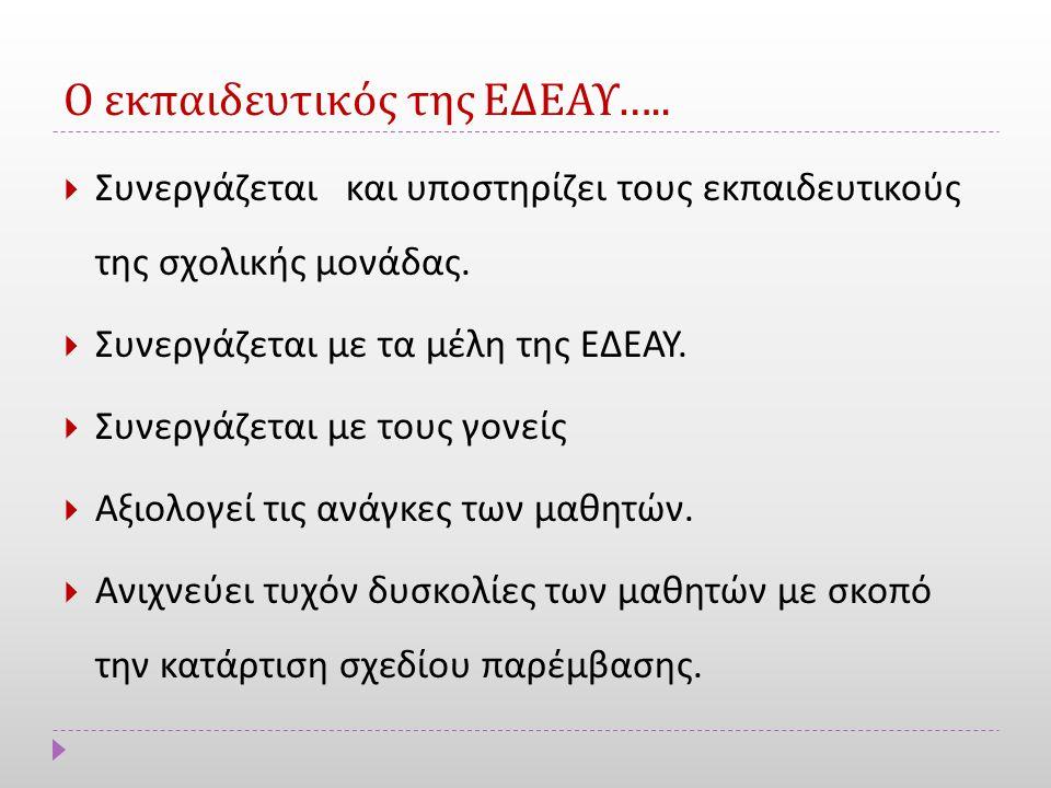 Ο εκπαιδευτικός της ΕΔΕΑΥ …..