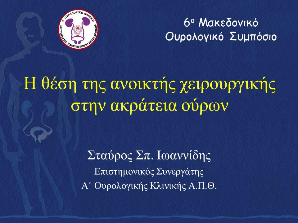 Η θέση της ανοικτής χειρουργικής στην ακράτεια ούρων Σταύρος Σπ. Ιωαννίδης Επιστημονικός Συνεργάτης Α΄ Ουρολογικής Κλινικής Α.Π.Θ. 6 ο Μακεδονικό Ουρο