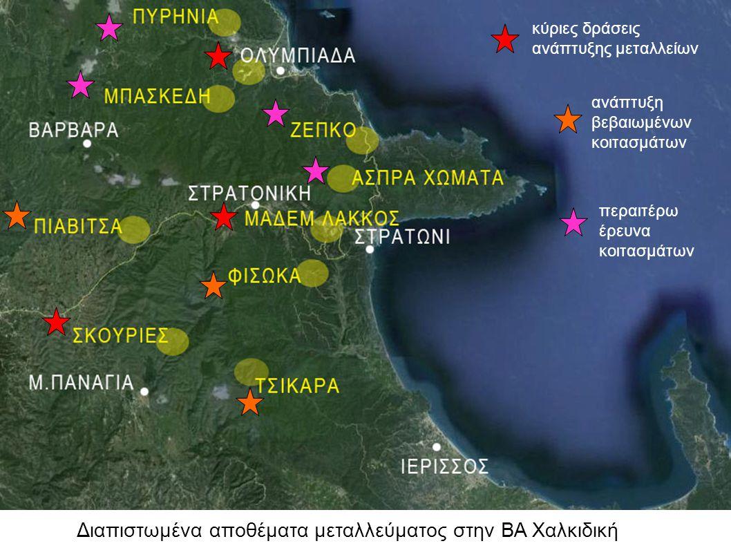 κύριες δράσεις ανάπτυξης μεταλλείων ανάπτυξη βεβαιωμένων κοιτασμάτων περαιτέρω έρευνα κοιτασμάτων Διαπιστωμένα αποθέματα μεταλλεύματος στην ΒΑ Χαλκιδική