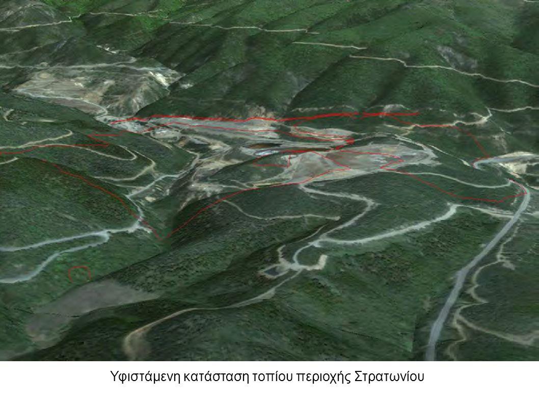 Υφιστάμενη κατάσταση τοπίου περιοχής Στρατωνίου