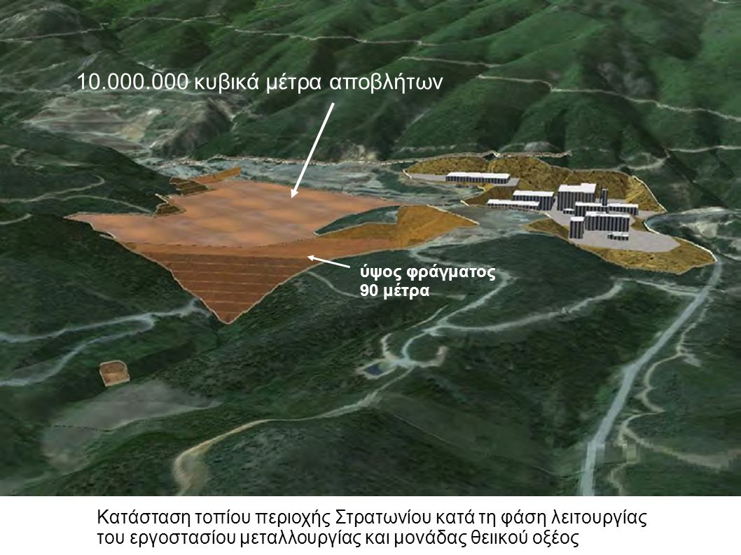 Κατάσταση τοπίου περιοχής Στρατωνίου κατά τη φάση λειτουργίας του εργοστασίου μεταλλουργίας και μονάδας θειικού οξέος 10.000.000 κυβικά μέτρα αποβλήτω