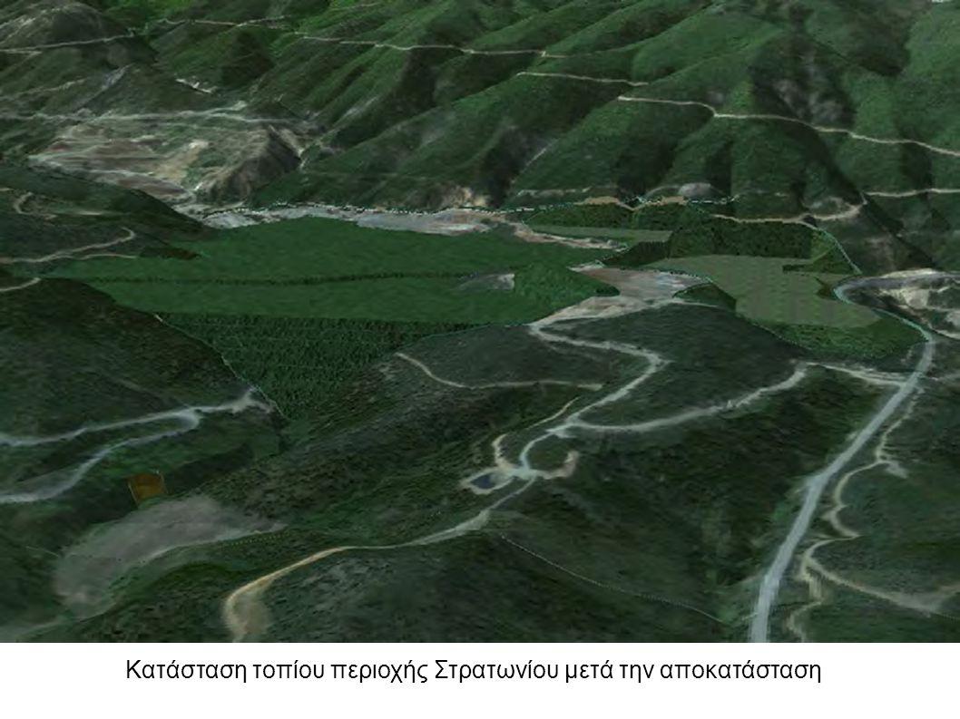 Κατάσταση τοπίου περιοχής Στρατωνίου μετά την αποκατάσταση