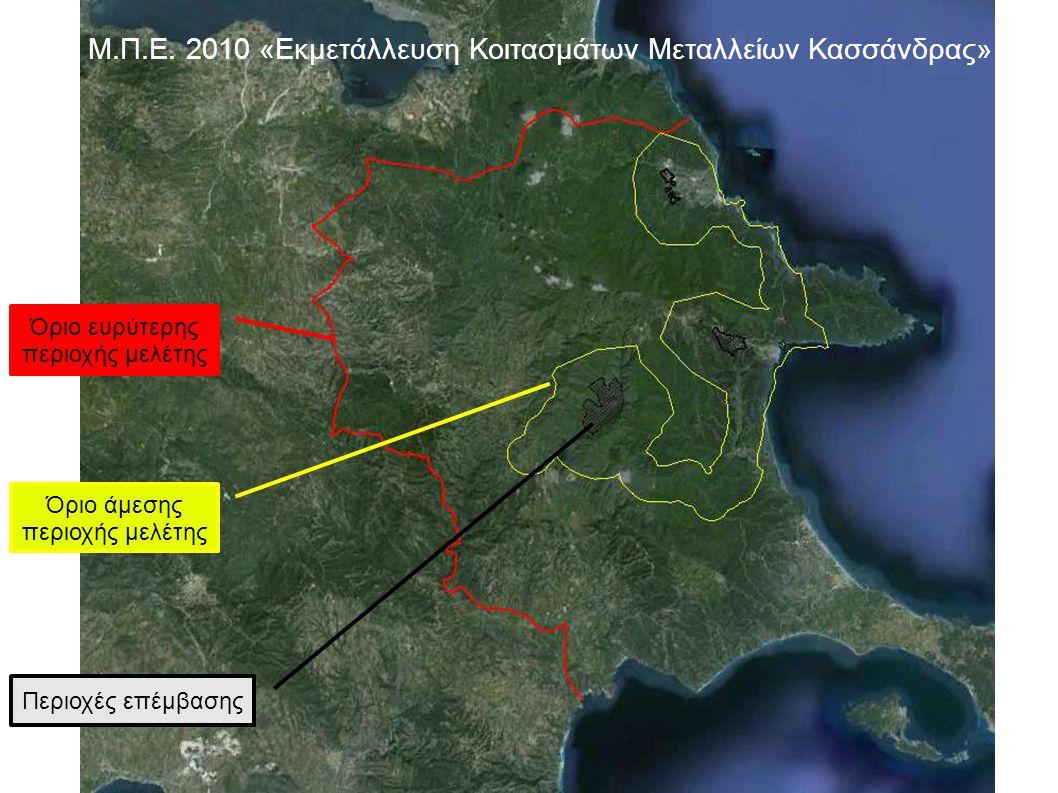 Όριο ευρύτερης περιοχής μελέτης Όριο άμεσης περιοχής μελέτης Περιοχές επέμβασης Μ.Π.Ε. 2010 «Εκμετάλλευση Κοιτασμάτων Μεταλλείων Κασσάνδρας»