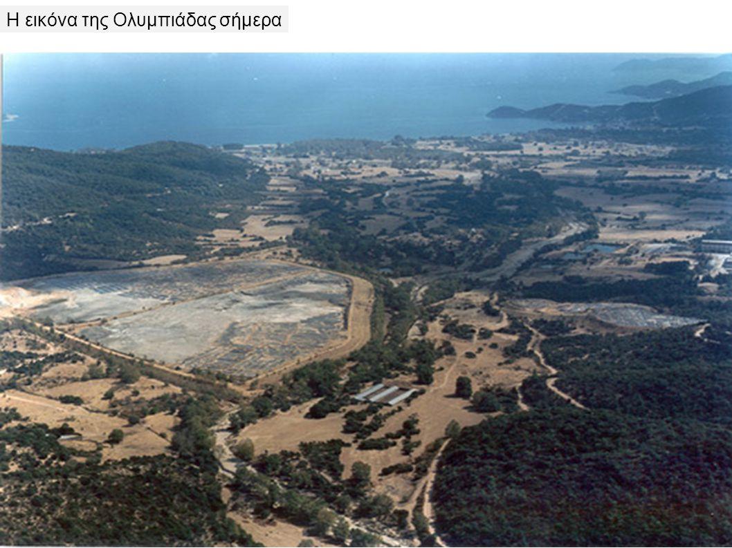 Η εικόνα της Ολυμπιάδας σήμερα