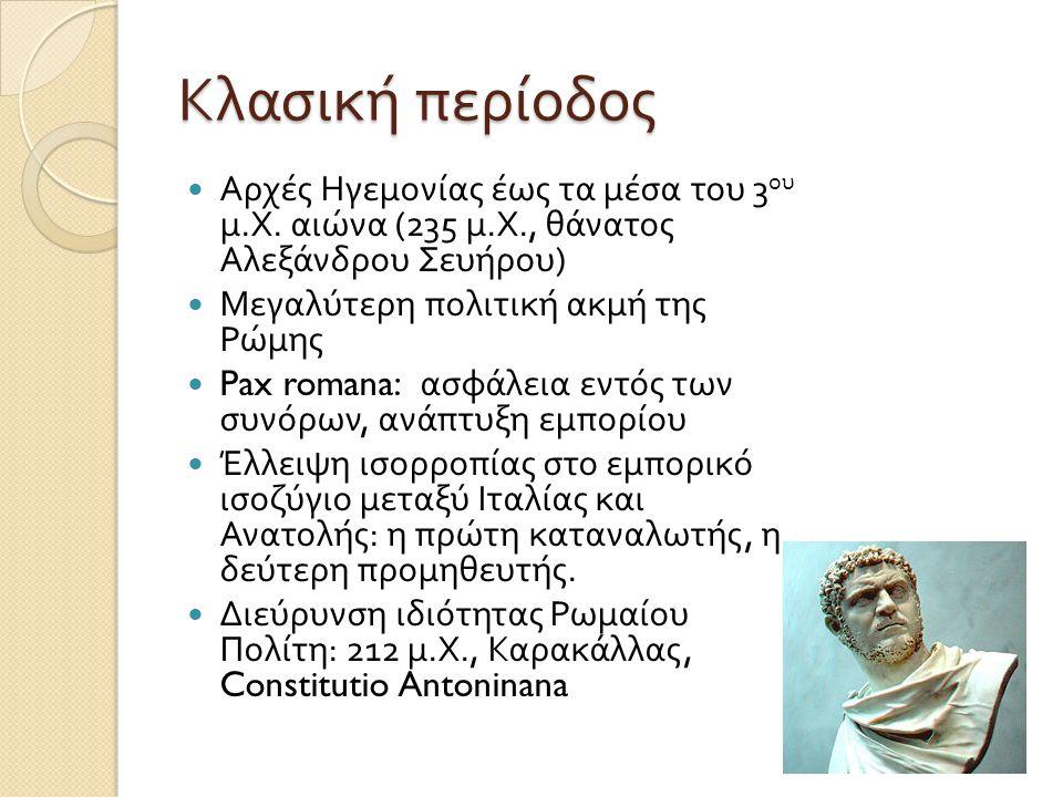 Κλασική περίοδος  Αρχές Ηγεμονίας έως τα μέσα του 3 ου μ. Χ. αιώνα (235 μ. Χ., θάνατος Αλεξάνδρου Σευήρου )  Μεγαλύτερη πολιτική ακμή της Ρώμης  Pa