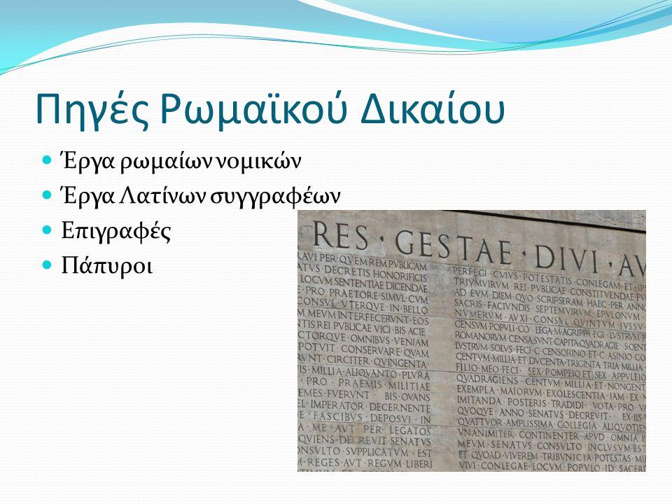 Πηγές Ρωμαϊκού Δικαίου  Έργα ρωμαίων νομικών  Έργα Λατίνων συγγραφέων  Επιγραφές  Πάπυροι