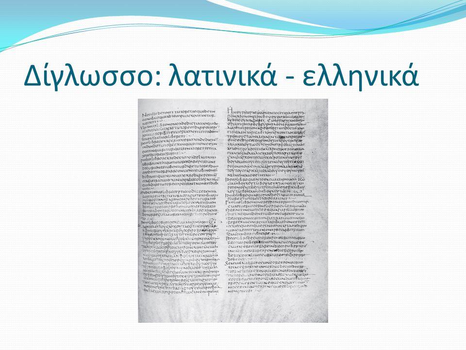 Δίγλωσσο: λατινικά - ελληνικά
