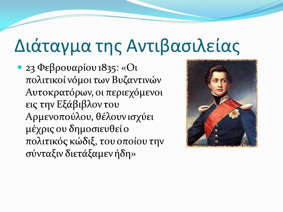 Διάταγμα της Αντιβασιλείας  23 Φεβρουαρίου 1835: «Οι πολιτικοί νόμοι των Βυζαντινών Αυτοκρατόρων, οι περιεχόμενοι εις την Εξάβιβλον του Αρμενοπούλου, θέλουν ισχύει μέχρις ου δημοσιευθεί ο πολιτικός κώδιξ, του οποίου την σύνταξιν διετάξαμεν ήδη»