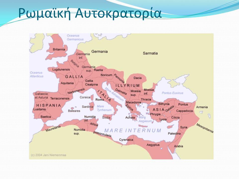 Ρωμαϊκή Αυτοκρατορία