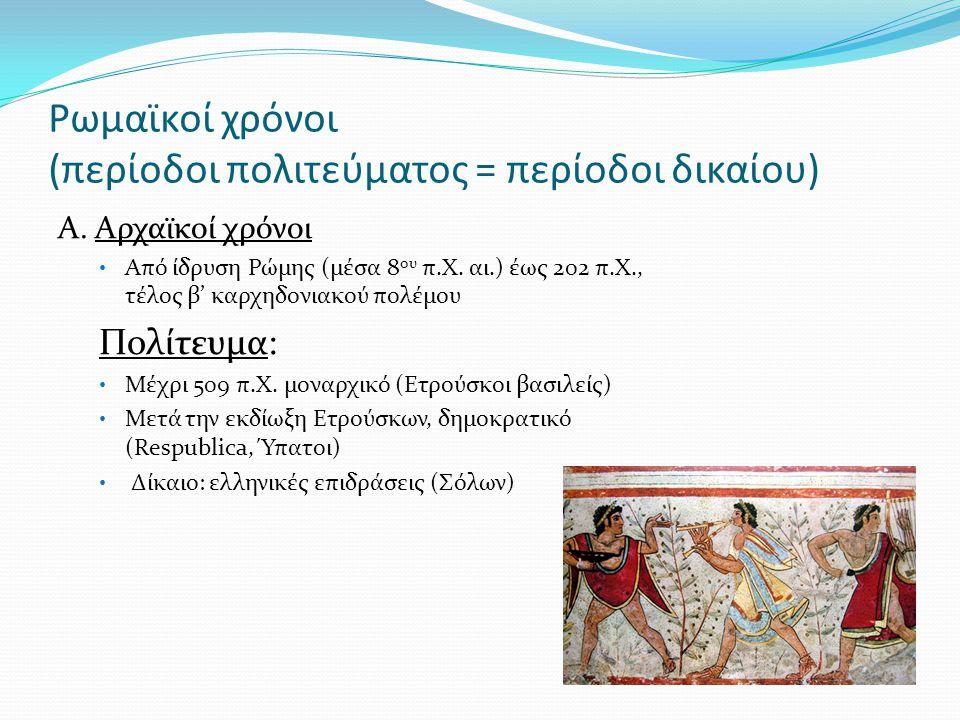 Ρωμαϊκοί χρόνοι (περίοδοι πολιτεύματος = περίοδοι δικαίου) Α.