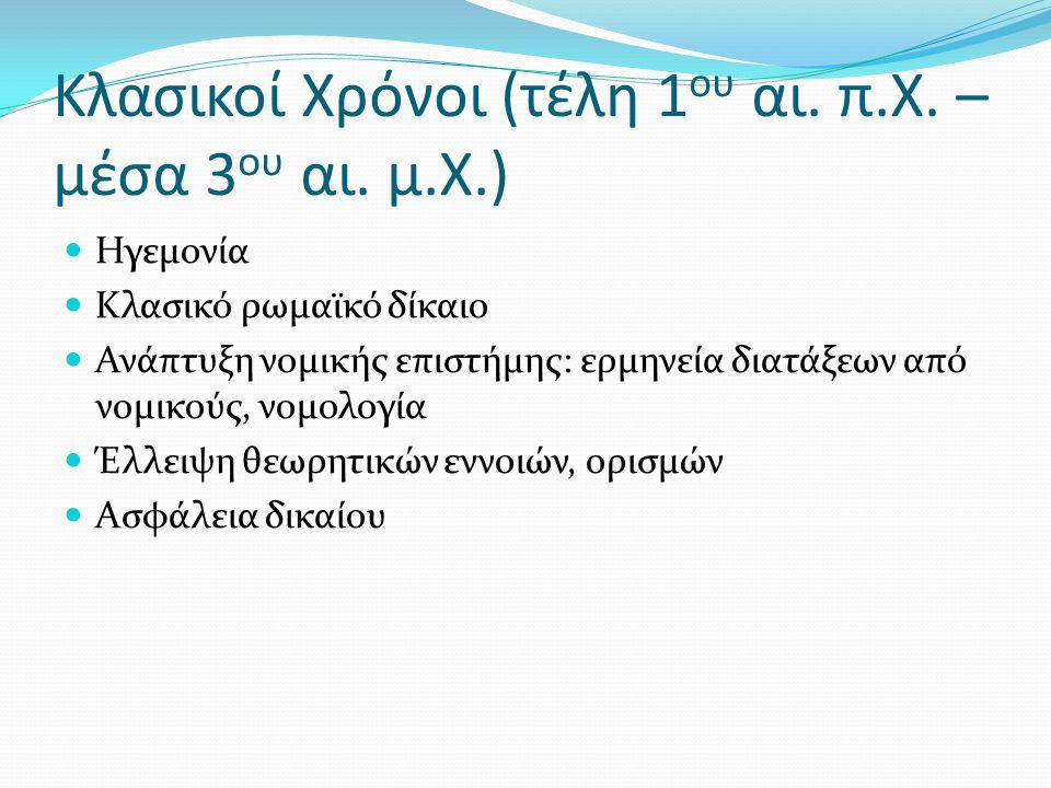 Κλασικοί Χρόνοι (τέλη 1 ου αι.π.Χ. – μέσα 3 ου αι.