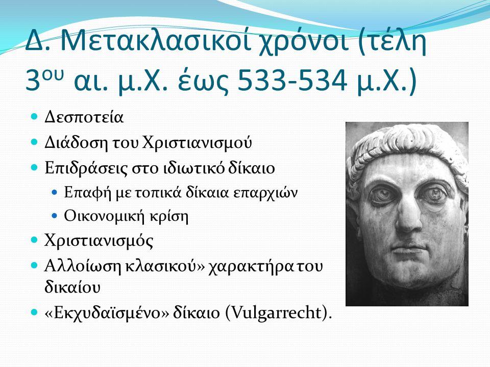 Δ.Μετακλασικοί χρόνοι (τέλη 3 ου αι. μ.Χ.