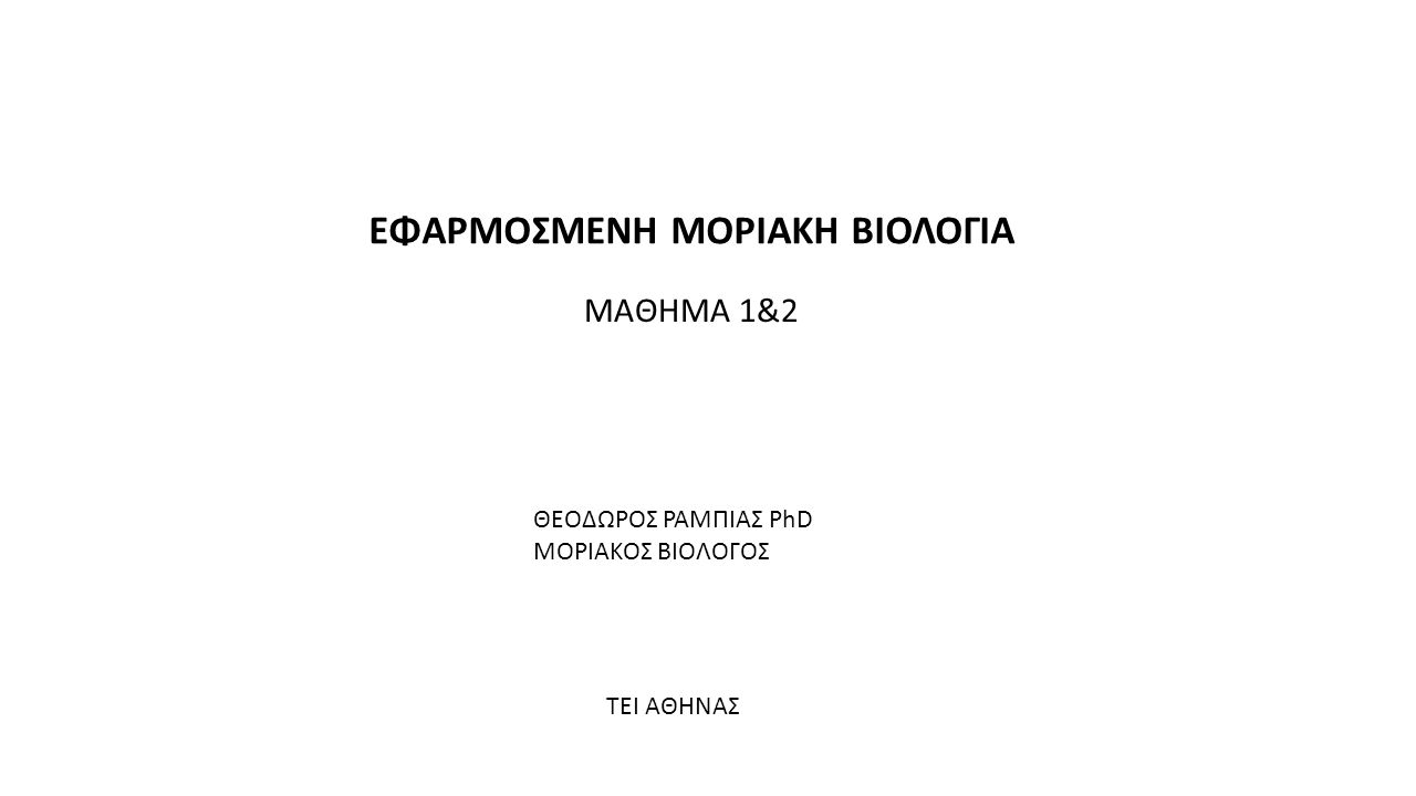 ΘΕΟΔΩΡΟΣ ΡΑΜΠΙΑΣ PhD Μοριακός Βιολόγος Μεταδιδακτορικός υπότροφος Ιατροβιολογικό Ίδρυμα Ακαδημίας Αθηνών • Email: rampias@gmail.com Email: rampias@gmail.com