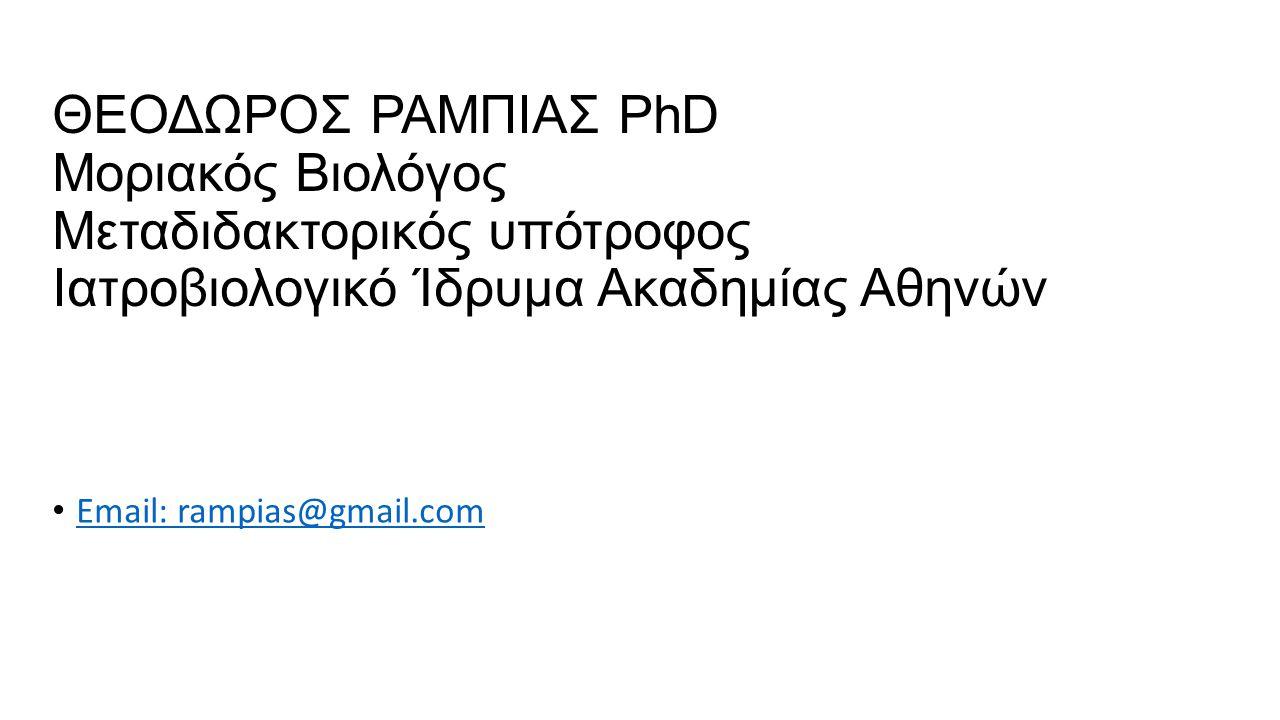 ΘΕΟΔΩΡΟΣ ΡΑΜΠΙΑΣ PhD Μοριακός Βιολόγος Μεταδιδακτορικός υπότροφος Ιατροβιολογικό Ίδρυμα Ακαδημίας Αθηνών • Email: rampias@gmail.com Email: rampias@gma
