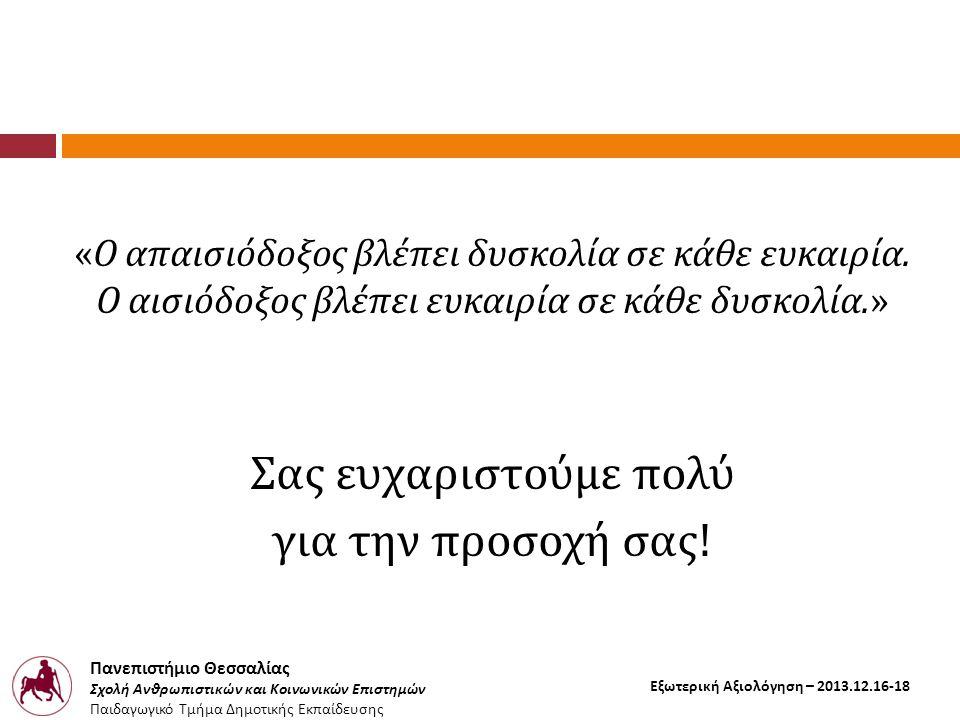 Πανεπιστήμιο Θεσσαλίας Σχολή Ανθρωπιστικών και Κοινωνικών Επιστημών Παιδαγωγικό Τμήμα Δημοτικής Εκπαίδευσης Εξωτερική Αξιολόγηση – 2013.12.16-18 «Ο απαισιόδοξος βλέπει δυσκολία σε κάθε ευκαιρία.