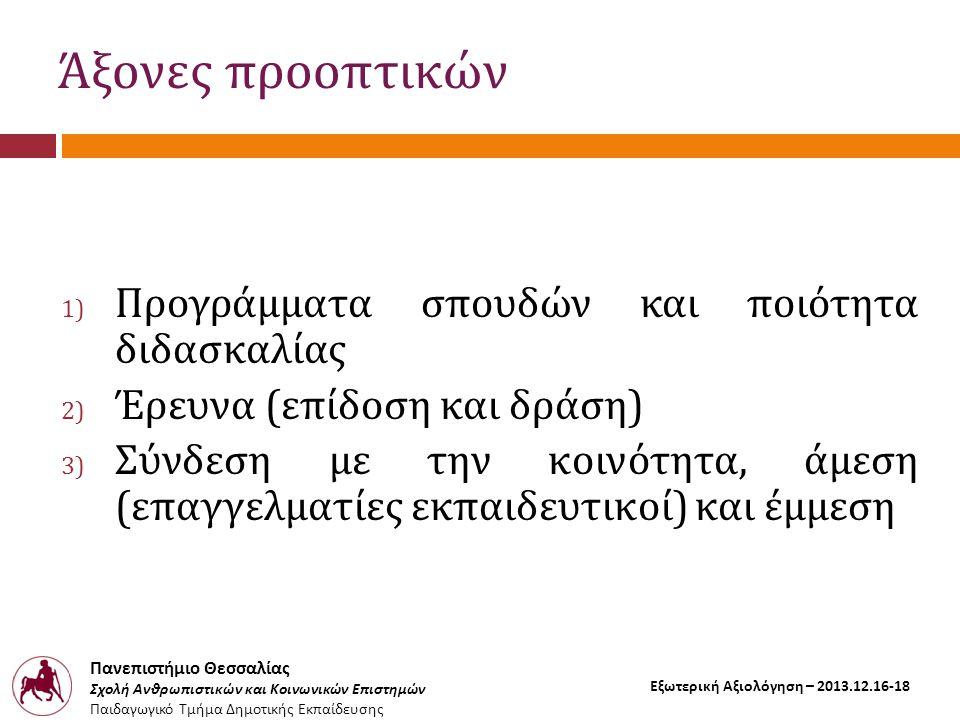 Πανεπιστήμιο Θεσσαλίας Σχολή Ανθρωπιστικών και Κοινωνικών Επιστημών Παιδαγωγικό Τμήμα Δημοτικής Εκπαίδευσης Εξωτερική Αξιολόγηση – 2013.12.16-18 1) Προγράμματα σπουδών και ποιότητα διδασκαλίας (1/2)  Αναδόμηση του προπτυχιακού προγράμματος σπουδών.